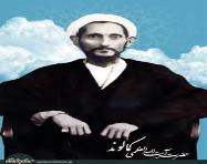 شیخ روح الله کمالوند خرم آبادی