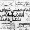 تشکیل شورای انقلاب به فرمان امام خمینی(ره)