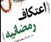اعتکاف رمضانیه درشهرستان کوهدشت
