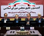 توافق مجلس و شورای نگهبان برای افزایش مواد لایحه برنامه ششم توسعه