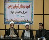 جلسه کمیته فرهنگی تبلیغی اربعین حسینی در لرستان