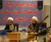 جلسه کمیته فرهنگی آموزشی ستاد اربعین حسینی(ع) در لرستان