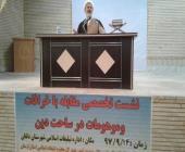 برگزاری نشست تخصصی آشنایی و مقابله با خرافات و موهومات در ساحت دین در شهرستان دلفان