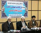 ستاد ساماندهی شئون فرهنگی در مناسبت های مذهبی استان لرستان