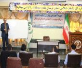 دوره آموزشی آشنایی با رسانه های نوین ویژه رابطین خبری استان لرستان
