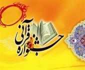 مسابقات قرآن با حضور ۱۵۵ هزار دانشآموز لرستانی برگزار میشود