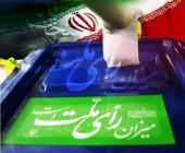 فراخوان عمومی جهت حضور حداکثری مردم لرستان در انتخابات ۲ اسفند