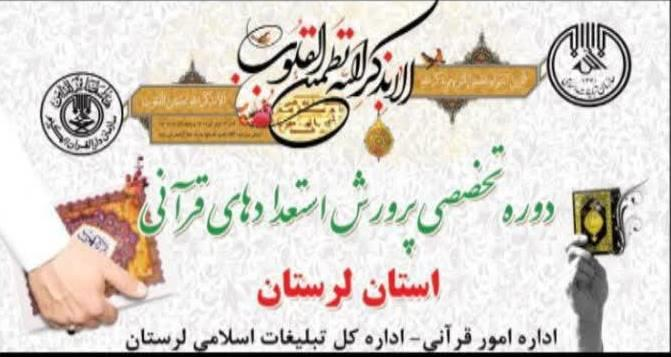 فرخوان ثبت نام استعدادهای قرآنی