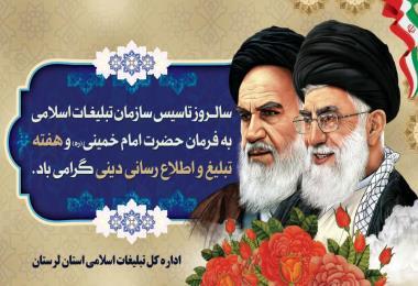 یکم تیر سالروز تاسیس سازمان تبلیغات اسلامی