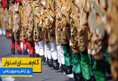 نیروی زمینی ارتش جمهوری اسلامی ایران