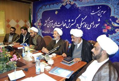 نشست شورای هماهنگی و گسترش فعالیتهای قرآنی کشور در خرم آباد