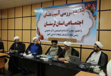 سفر حجتالاسلام دکتر خاموشی به استان لرستان