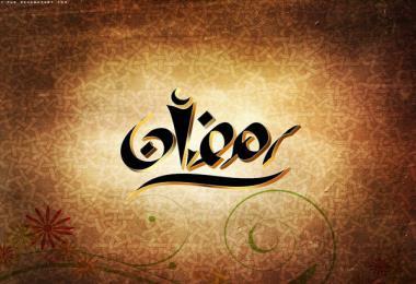 ویژگی ها و آداب ماه مبارک رمضان