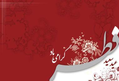 ویژه نامه در خصوص عید سعید فطر