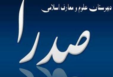 ثبت نامدبیرستان پسرانه علوم و معارف اسلامی صدرا