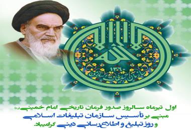 سالروز تاسیس سازمان تبلیغات اسلامی به فرمان امام