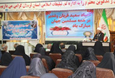 مراسم تجلیل از پیر غلام مکتب حسینی در شهرستان خرم آباد