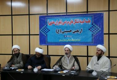 جلسه کمیته تشکل های مردمی اربعین حسینی(ع) در لرستان