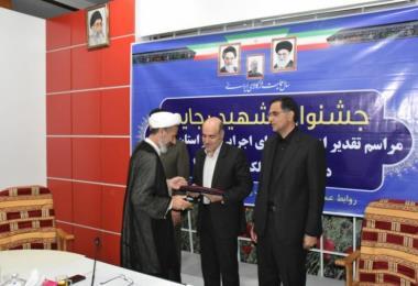 مراسم تجلیل از دستگاه های برتر جشنواره شهید رجایی در استان لرستان