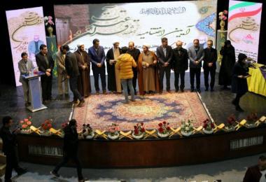 مراسم اختتامیه جشنواره هفته قرآن و عترت در استان لرستان