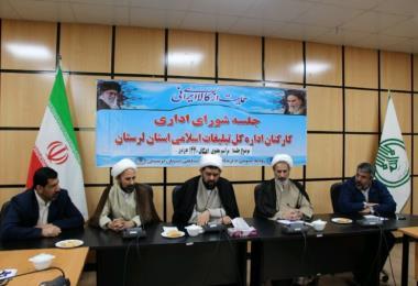 شورا اداری با حضور حجت الاسلام حریزاوی