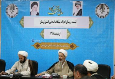نشست روسای ادارات تبلیغات اسلامی استان لرستان
