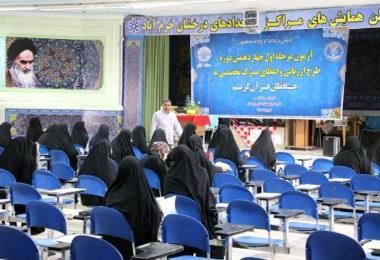 آزمون مرحله اول چهاردهمین دوره طرح ارزیابی و اعطای مدرک تخصصی به حفاظ قرآن کریم در استان لرستان