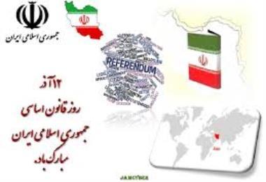 روز قانون اساسی جمهوری اسلامی