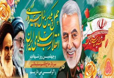 آغاز دهه مبارک فجر انقلاب اسلامی