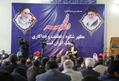 برگزاری مراسم به مناسبت دهه مبارک فجر و پیروزی انقلاب