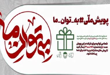 فراخوان رییس سازمان تبلیغات اسلامی برای پویش ملی مقابله با کرونا
