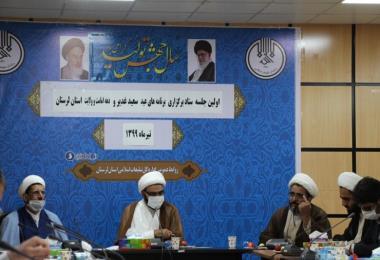 اولین جلسه ستاد غدیر استان لرستان