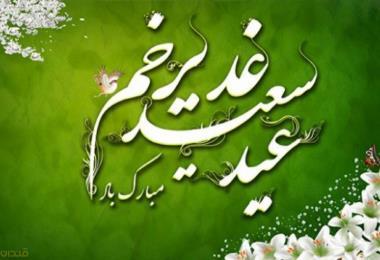 مقاله در خصوص عید غدیر
