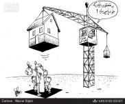 پایین نیامدن قیمت مسکن